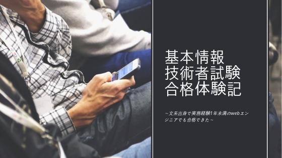 基本情報技術者試験合格体験記 〜文系出身で実務経験1年未満のweb ...